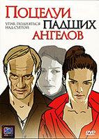 Поцелуи падших ангелов (DVD) Константа Фильм