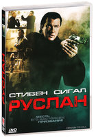 Руслан (DVD) / Driven to Kill