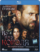 Blu-Ray Во имя короля. История осады подземелья (Blu-Ray) / In the Name of the King: A Dungeon Siege Tale