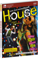 House: курс для начинающих (DVD)