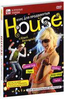 House: курс для продвинутых (DVD) Студия