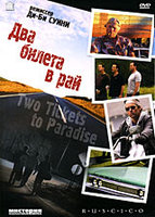 DVD Два билета в рай / Two Tickets to Paradise