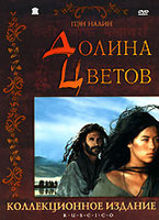 Долина цветов (DVD) / Valley of Flowers