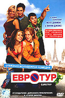 Евротур (DVD) / Eurotrip / The Ugly Americans