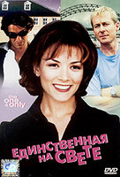 Единственная на свете (DVD) / The One and Only