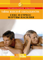 Discovery. Тайны женской сексуальности: Секс и стресс. Жертва насилия (DVD) / For Women Only. Sex & Stress. Recovering From Abuse