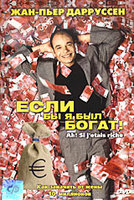 Если бы я был богат! (DVD) / If I Were a Rich Man / Ah! Si j'etais riche