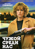 Чужой среди нас (DVD) / A Stranger Among Us