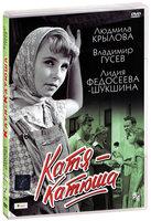 Катя-Катюша