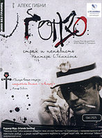 DVD Гонзо: Страх и ненависть Хантера С. Томпсона / Gonzo: The Life and Work of Dr. Hunter S. Thompson