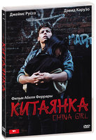 Китаянка (DVD) / China Girl
