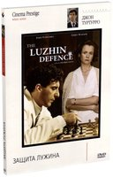 DVD Защита Лужина / The Luzhin Defence