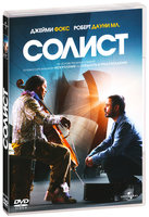 Солист (DVD) / The Soloist
