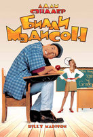 Билли Мэдисон (DVD) / Billy Madison