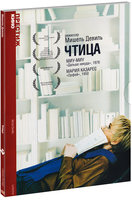 Чтица (DVD) / La lectrice