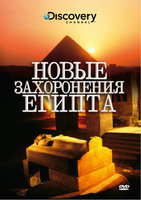 Discovery: Новые Захоронения Египта (DVD) / Discovery: Egypt's New Tomb Revealed