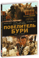 Повелитель бури (DVD) / The Hurt Locker