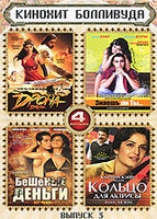 Кинохит Болливуда. Выпуск 3 (4 в 1) (DVD) / Jaane Tu... Ya Jaane Na / Drona / Hot Money / Balram vs. Tharadas