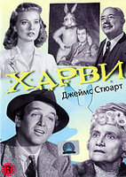 Харви (DVD) / Harvey