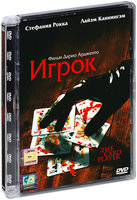 Игрок (DVD) / Il Cartaio / The Card Player