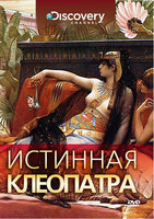 Discovery: Истинная Клеопатра