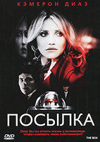 Посылка (DVD) / The Box