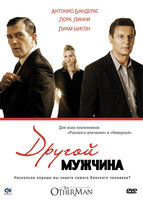 Другой мужчина (DVD) / The other man