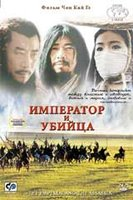 DVD Император и убийца / Jing ke ci qin wang / The Emperor and the Assassin
