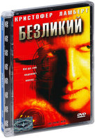 Безликий (DVD) / The Point Men