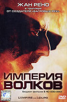 Империя Волков (DVD) / L'Empire des Loups
