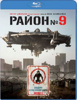 Район № 9 (Blu-Ray) / District 9