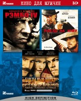 Кино для мужчин (3 Blu-Ray) / Rambo / Gangs of New York / 3:10 to Yuma