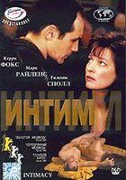 Интим (DVD) / Intimacy