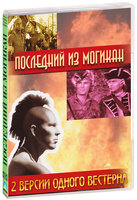 Последний из могикан. 2 версии одного вестерна (DVD) / The Last of the Mohicans