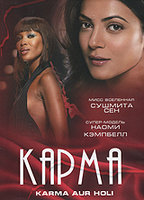 DVD Карма / Karma, Confessions and Holi
