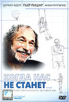 Когда нас не станет (DVD) / En attendant le deluge / After We're Gone
