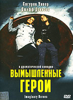 Вымышленные герои (DVD) / Imaginary Heroes