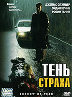 DVD Тень страха / Shadow of Fear