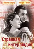 Странная интерлюдия (DVD) / Strange Interlude