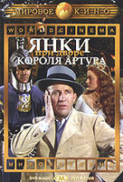 DVD Янки при дворе короля Артура / A Connecticut Yankee in King Arthur's Court / A Yankee in King Arthur's Court