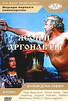 DVD Ясон и аргонавты / Jason and the Argonauts / Jason and the Golden Fleece