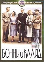 DVD Бонни и Клайд / Bonnie and Clyde
