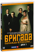 DVD Бригада. Диск 1