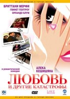 DVD Любовь и другие катастрофы / Love and Other Disasters