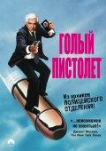 Голый пистолет (DVD) / The naked gun. From the files of Police Squard!