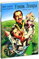 Узник Зенды (DVD) / The Prisoner of Zenda
