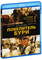 Повелитель бури (Blu-Ray) / The Hurt Locker