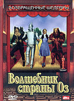 Волшебник страны Оз (DVD) / The Wizard of Oz