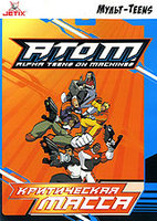 A.T.O.M. Критическая масса (DVD) / A.T.O.M.: Alpha Teens on Machines