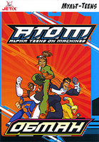A.T.O.M. Обман (DVD) / A.T.O.M.: Alpha Teens on Machines